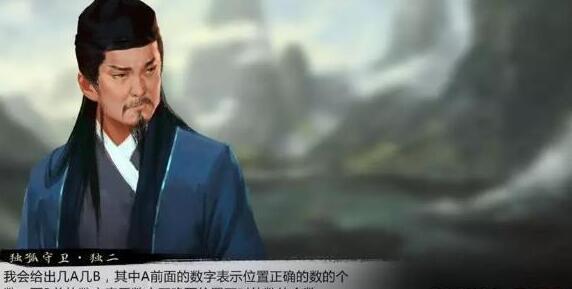 我的侠客孤独守卫独二杨过猜数字攻略_52z.com