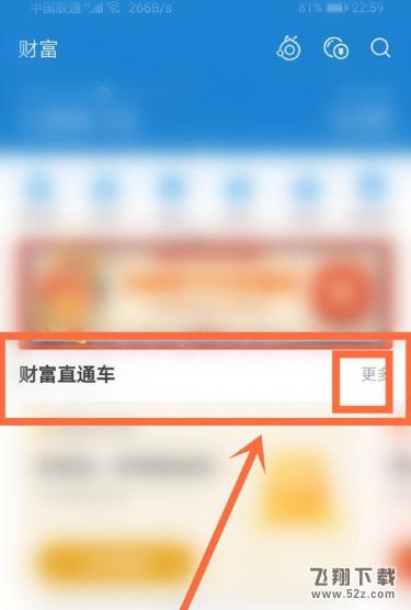 支付宝app收益周周乐领取数字方法教程_52z.com