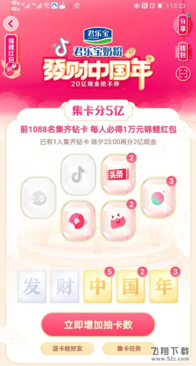 抖音app钻卡使用方法教程_52z.com