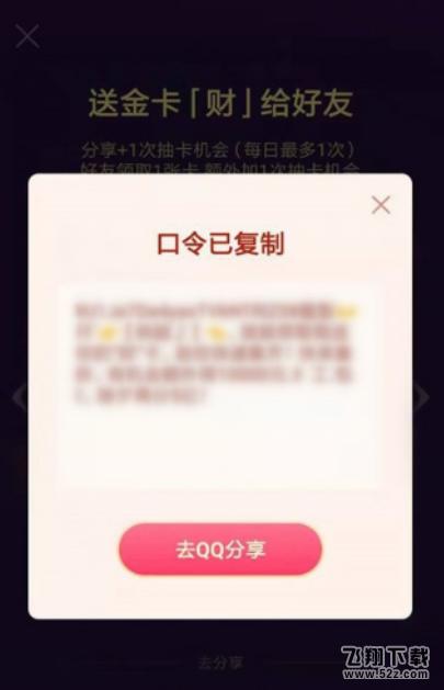 2020年抖音钻卡送人方法教程_52z.com
