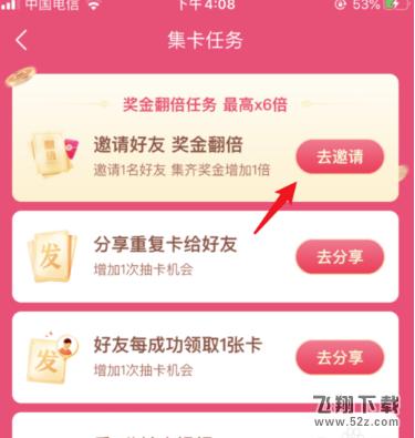 抖音app集卡获得翻倍卡方法教程_52z.com