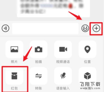 微信视频红包制作方法教程_52z.com