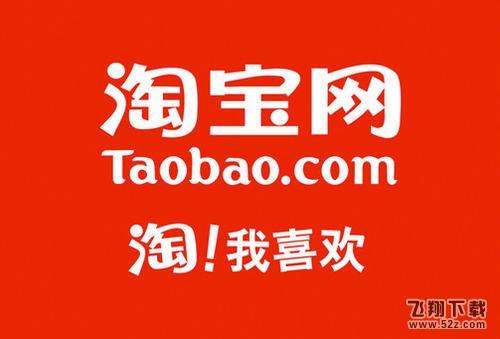 淘宝app春晚清空50000个购物车参加方法教程_52z.com