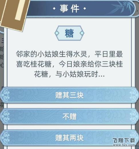 古代人生糖事件选择推荐_52z.com