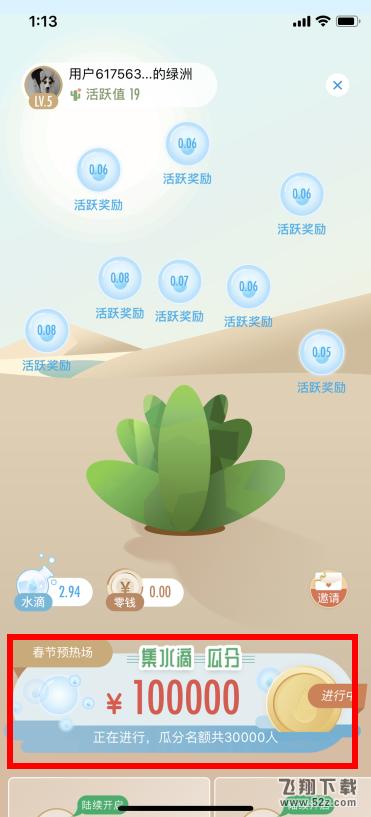 微博app绿洲集水滴瓜分百万现金玩法教程_52z.com