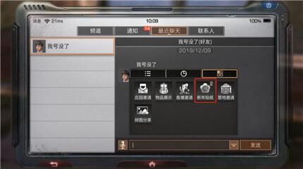 明日之后窗花赠送方法攻略_52z.com
