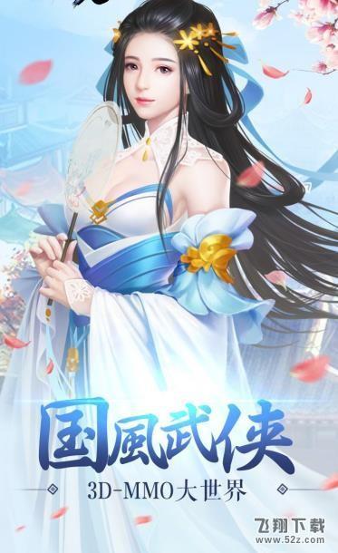剑梦天道V1.0 安卓版_52z.com