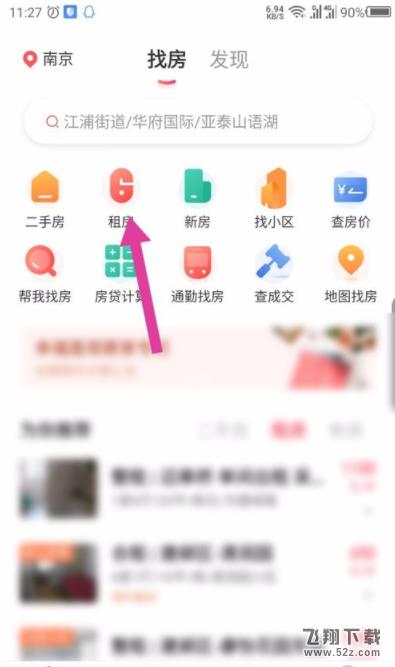 幸福里app找房租房方法教程