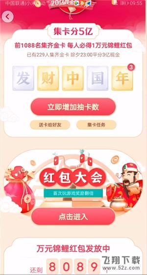 2020抖音集卡隐藏玩法介绍_52z.com