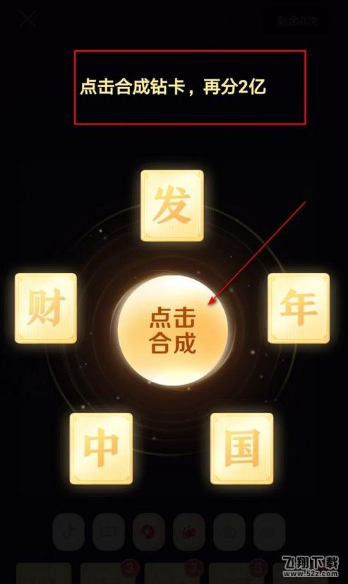 抖音app激萌钻卡获得方法教程