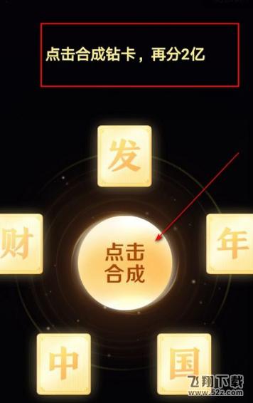 抖音app西瓜视频钻卡获得方法教程_52z.com