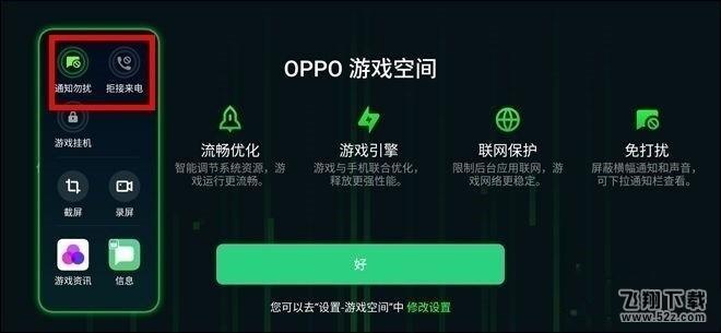 OPPO Reno3手机开启游戏免打扰方法教程