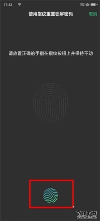 OPPO Reno3手机忘记解锁密码解决方法教程