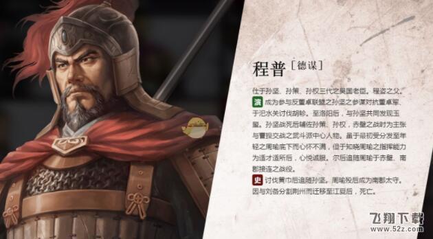 《三国志14》程普人物背景介绍_52z.com