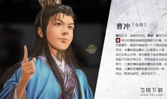 《三国志14》曹冲人物背景介绍_52z.com