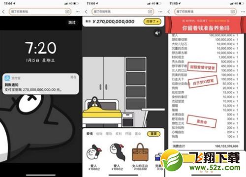 淘宝app搜了你就有钱游戏玩法教程_52z.com