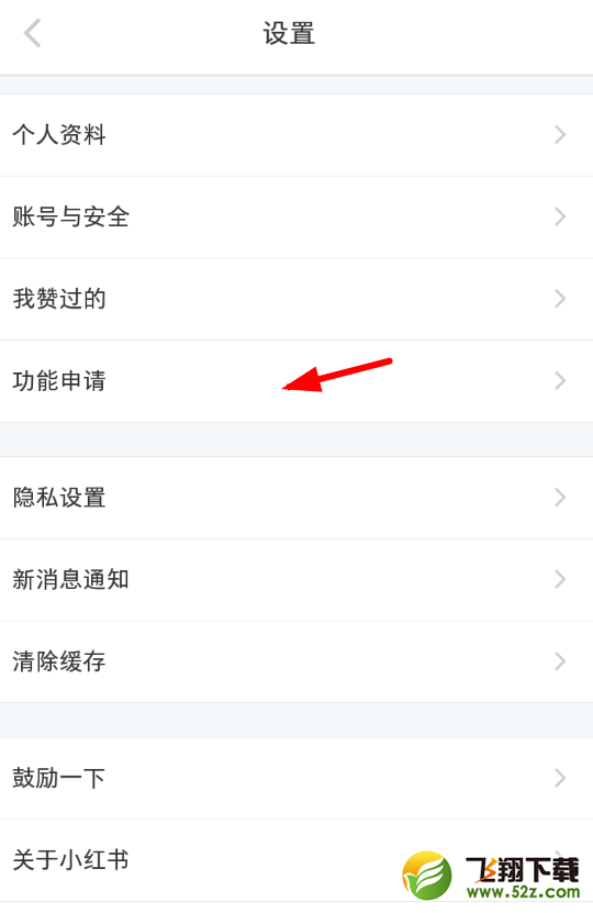 小红书app申请个人认证方法教程