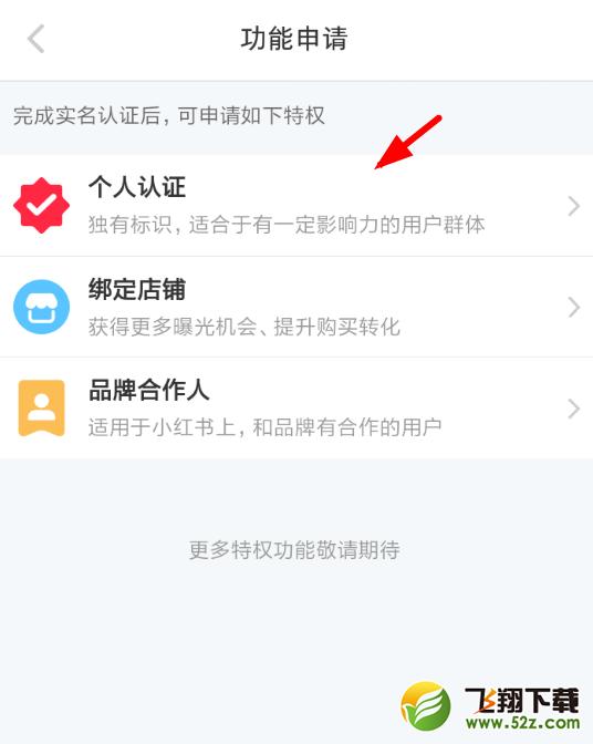 小红书app申请个人认证方法教程_52z.com