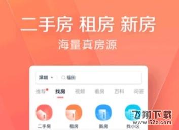 幸福里app发布房源信息方法教程_52z.com