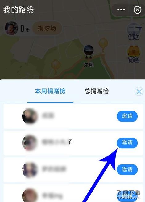 2020支付宝走路线方法教程_52z.com