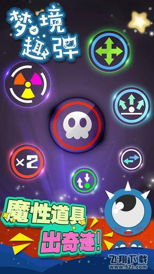 梦境趣弹(Dream Pinball)V1.3 安卓版_52z.com