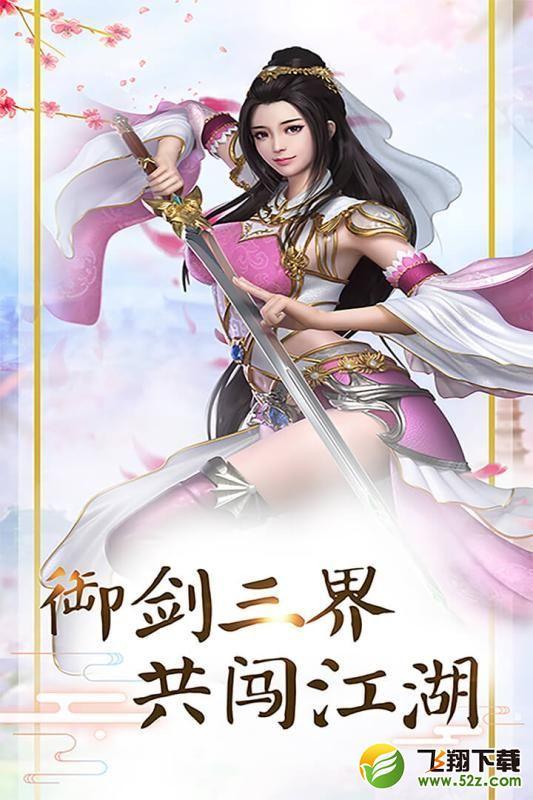驭临九霄V1.0 安卓版_52z.com