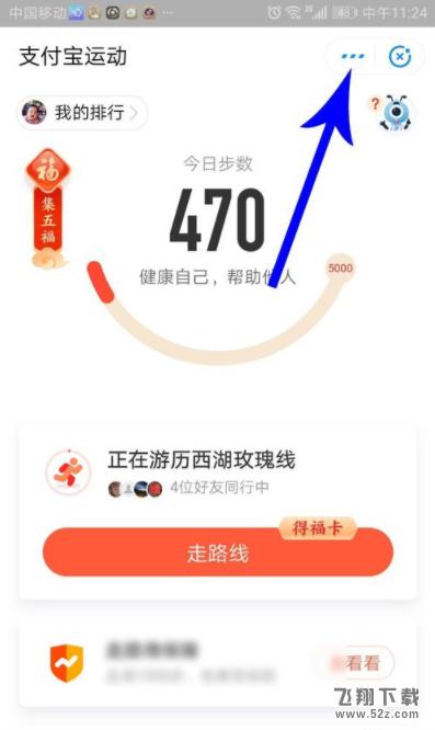 支付宝app走路线关闭方法教程_52z.com