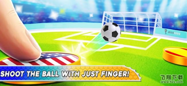 超级足球联赛足球明星V1.0 苹果版_52z.com