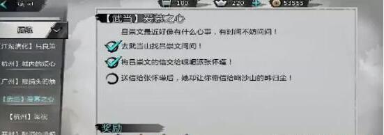我的侠客吕崇文支线任务攻略_52z.com