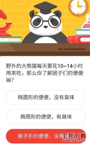 支付宝蚂蚁庄园小课堂1月22日题目:野外的大熊猫每天要花10~14小时用来吃,那么你了解团子们的便便嘛_52z.com