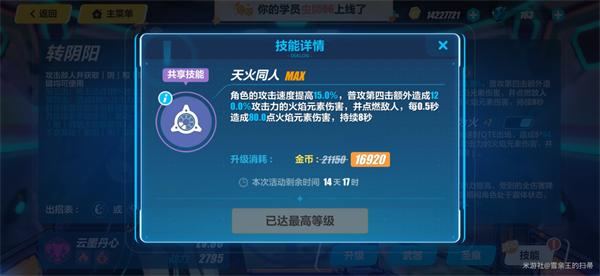 崩坏3新春符华平民武器选择攻略_52z.com