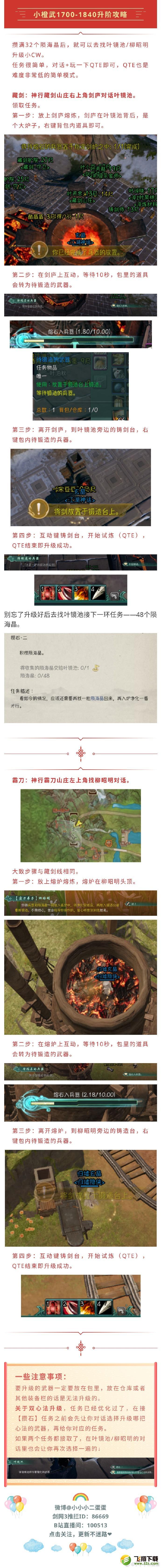 剑网三100级小橙武1840品升阶任务流程攻略_52z.com