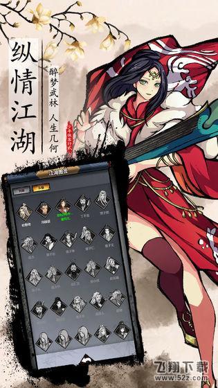 少年侠客2:武侠问情录V1.0 苹果版_52z.com
