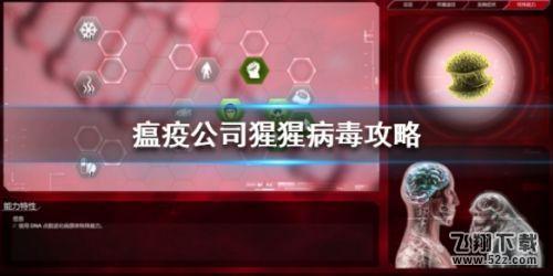 瘟疫公司天灾级猩猩病毒玩法攻略_52z.com