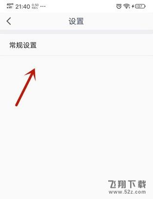 腾讯会议app开启摄像头方法教程_52z.com