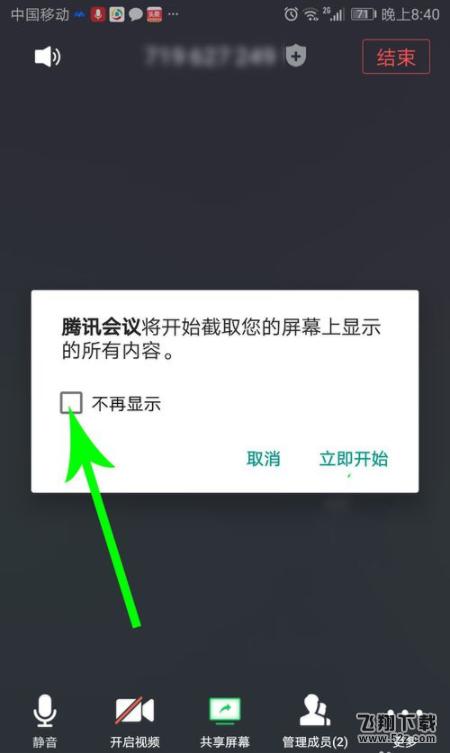 腾讯会议app共享屏幕方法教程_52z.com