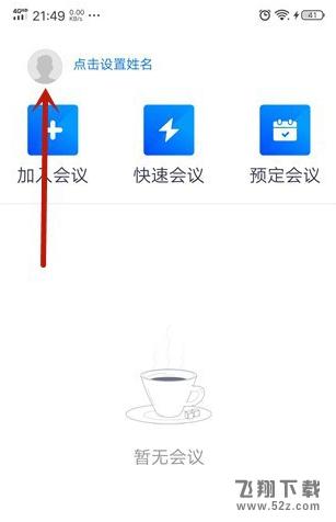 腾讯会议app修改密码方法教程_52z.com