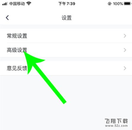 腾讯会议app开启美颜方法教程_52z.com