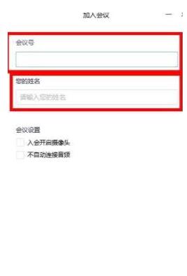 腾讯会议app使用方法教程_52z.com
