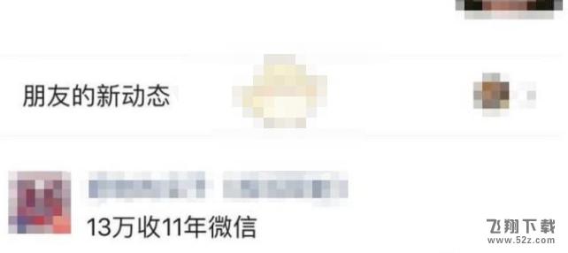"""""""抖音高价收2011年微信号""""是什么梗_52z.com"""