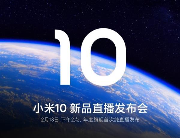 小米10手机发布会直播地址_52z.com