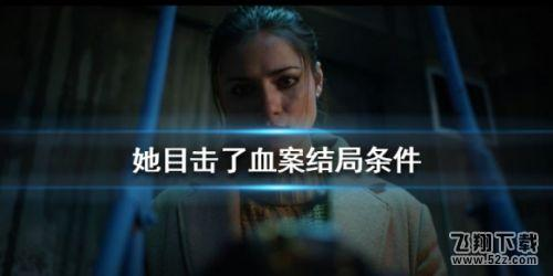 《她目击了血案》全结局达成攻略汇总_52z.com