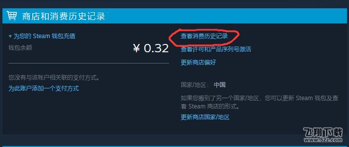 STEAM消费记录查询方法攻略_52z.com