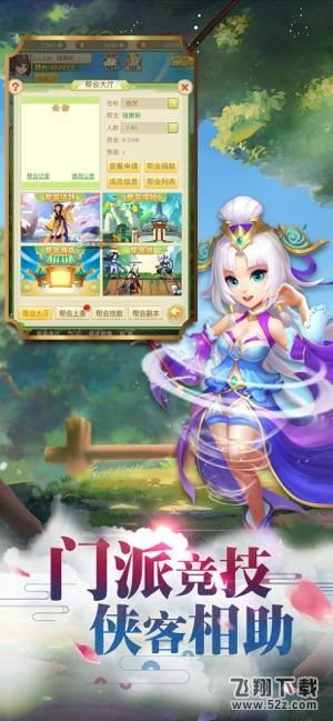 傲笑江湖V1.2.0 GM版_52z.com