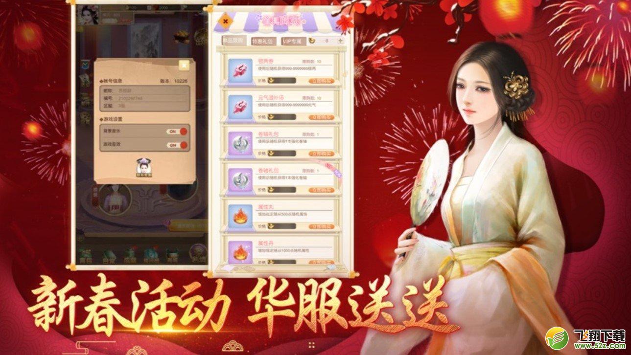 宫妃传奇V1.0 安卓版_52z.com