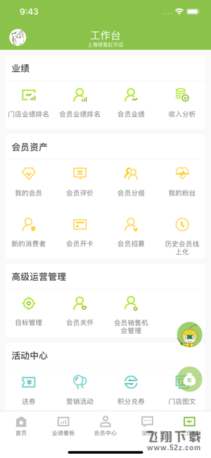 营销助手V3.20 IOS版_52z.com