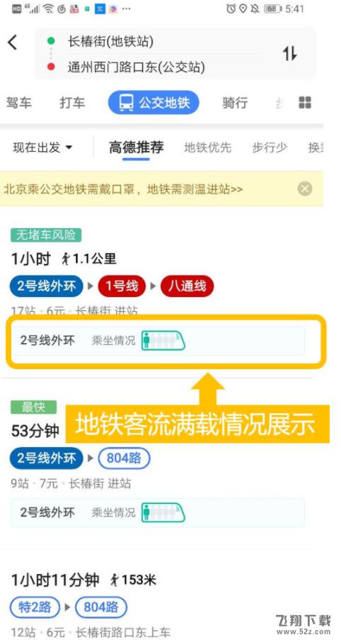 高德地图app地铁客流量查看方法教程_52z.com