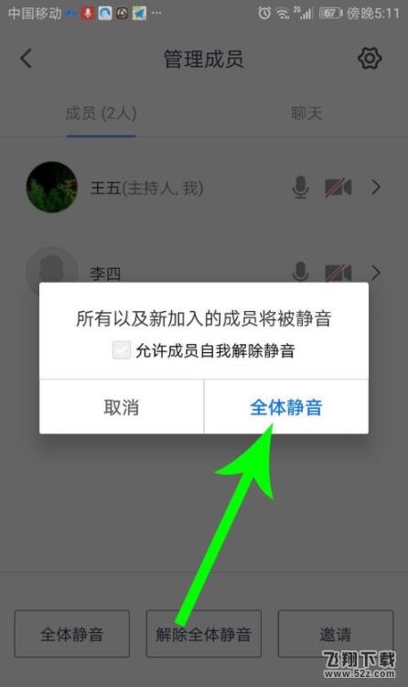 腾讯会议app举手方法教程_52z.com
