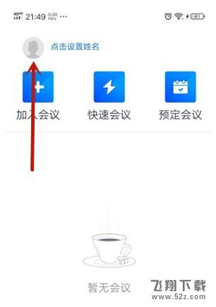 腾讯会议app换头像方法教程_52z.com