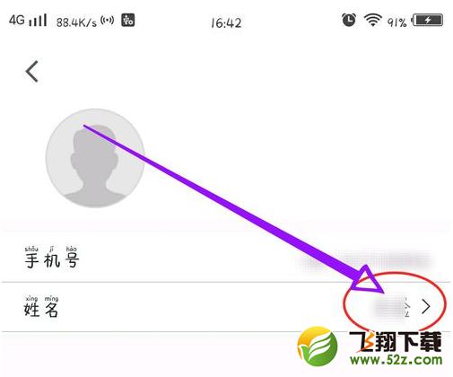 腾讯会议app改名字方法教程_52z.com